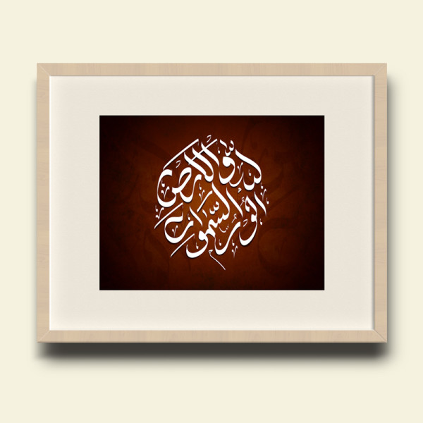 Islamic ayah calligraphy