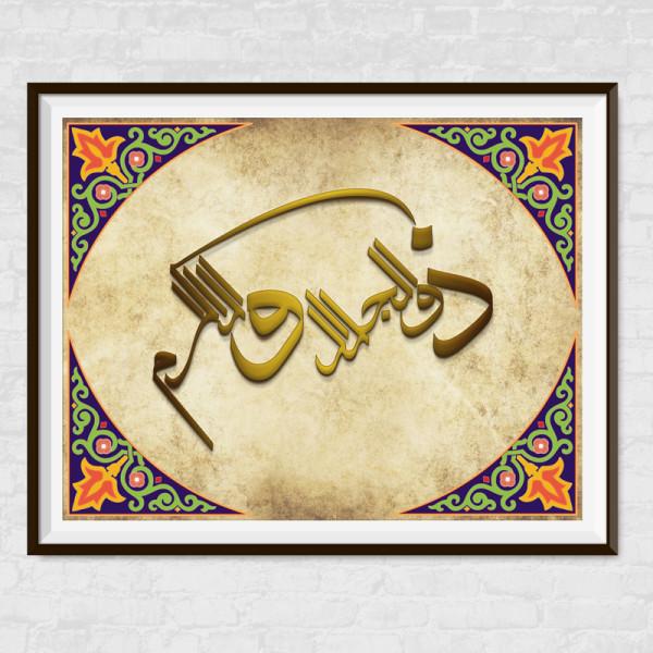 zuljalal-i-walikram calligraphy
