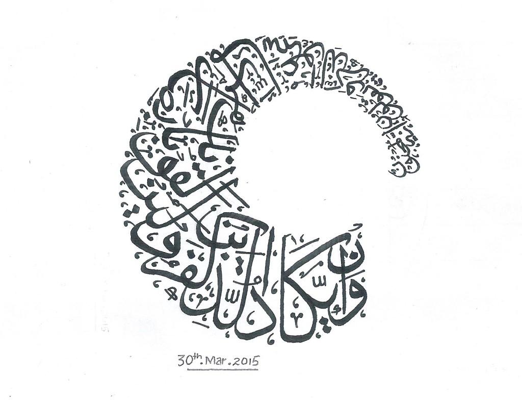 suraqalam51