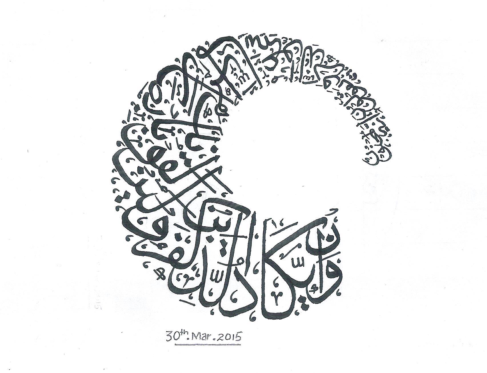 Dubai Graphic Design Scrapbook Quranic Calligraphy And
