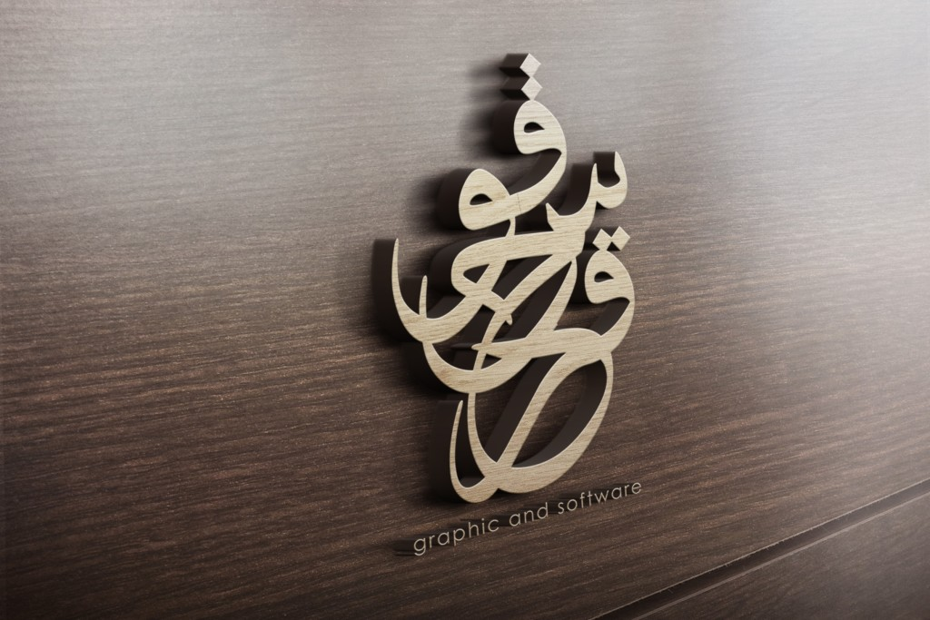 Display Your Brands Personality With Appealing Office Awards Signage Infused Arabic Calligraphy Design