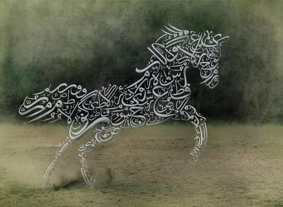 The Importance Of Calligraphy At Workplace Qous Qazah