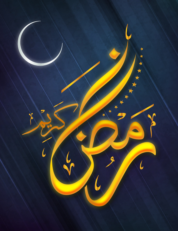 Ramadan Kareem to All from the team of Qous Qazah - custom logo design and branding agency