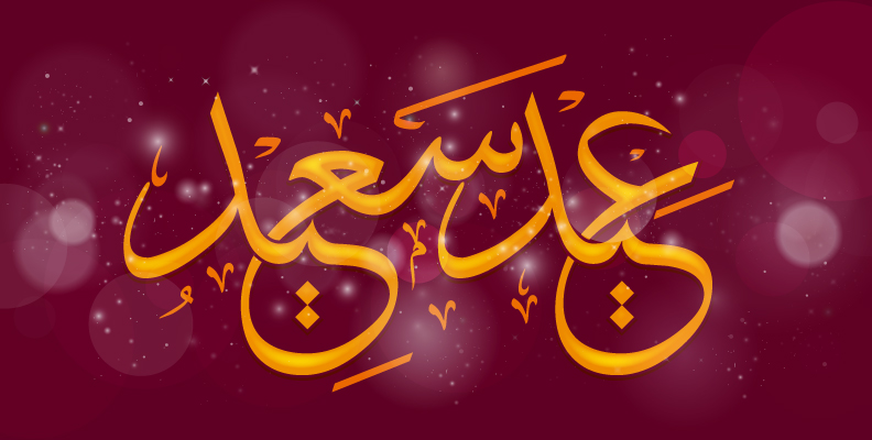 happy-eidul-azha-from-qous-qazah