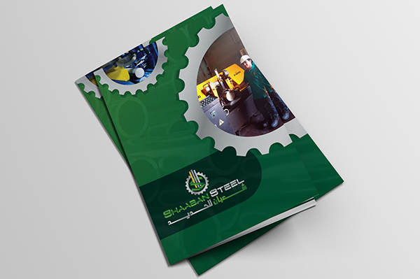 brochure-design-for-shaaban-steel
