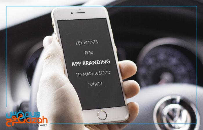 key-points-for-app-branding