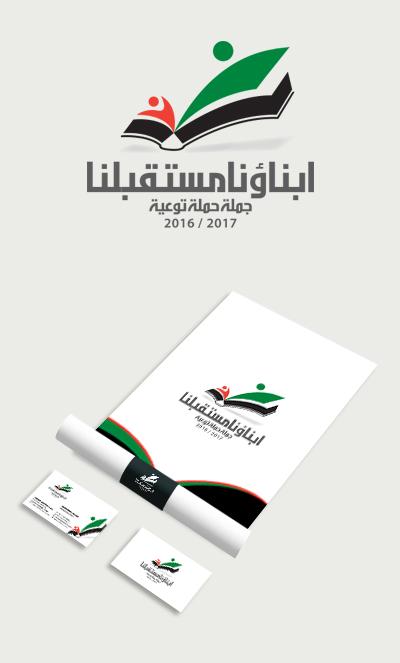 Logo Designing for ابناؤنامستقبلنا