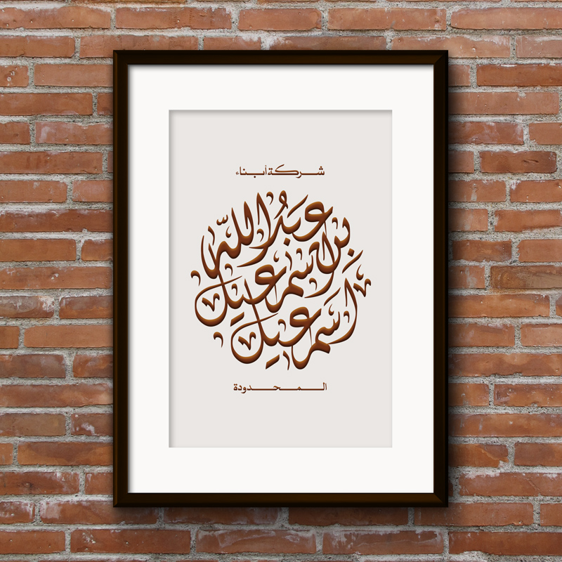 Abdullah Bin Ismail - Calligraphy Design
