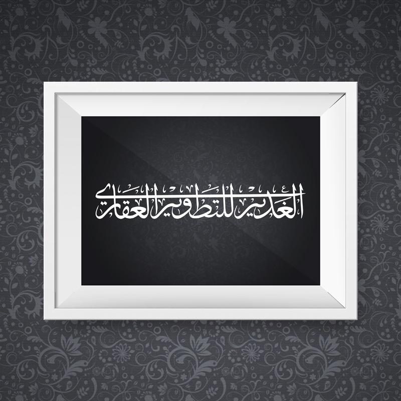 Al Gadeer Calligraphy Design