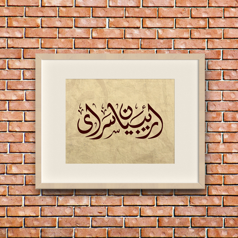 Arabian Saray - Calligraphy Design