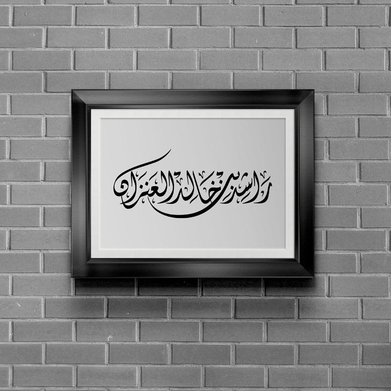Rashid Bin Khalid - Calligraphy Design