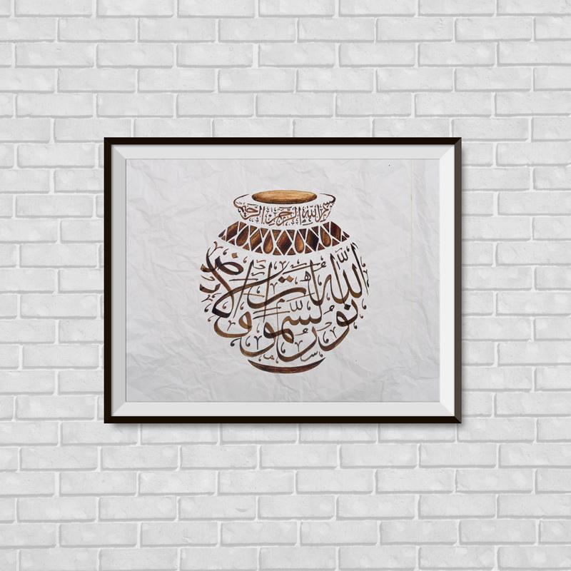 Allah u Noor - Calligraphy Design