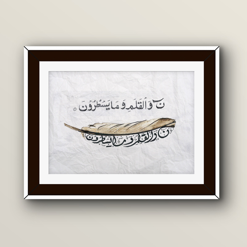Surah e Noon ( ayaat 1) Calligraphy Design