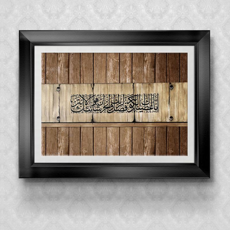 Surah e Kausar Calligraphy Design