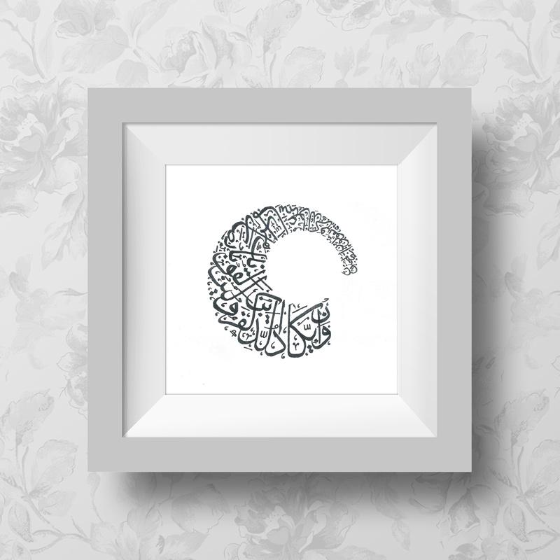 Surah e Qalm (ayaat 52) Calligraphy design