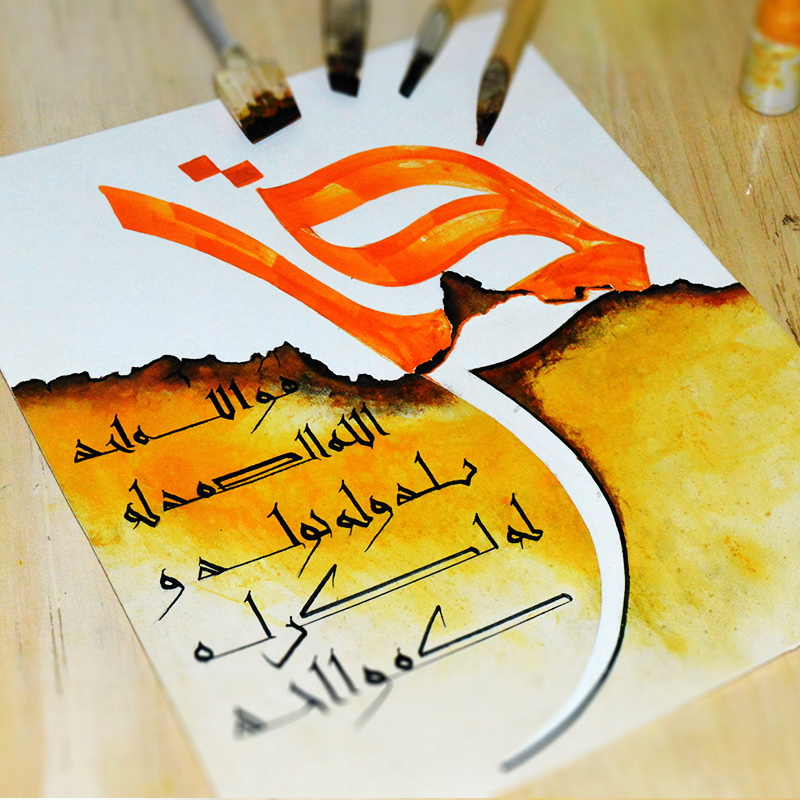 Surah Naas - Calligraphy Design