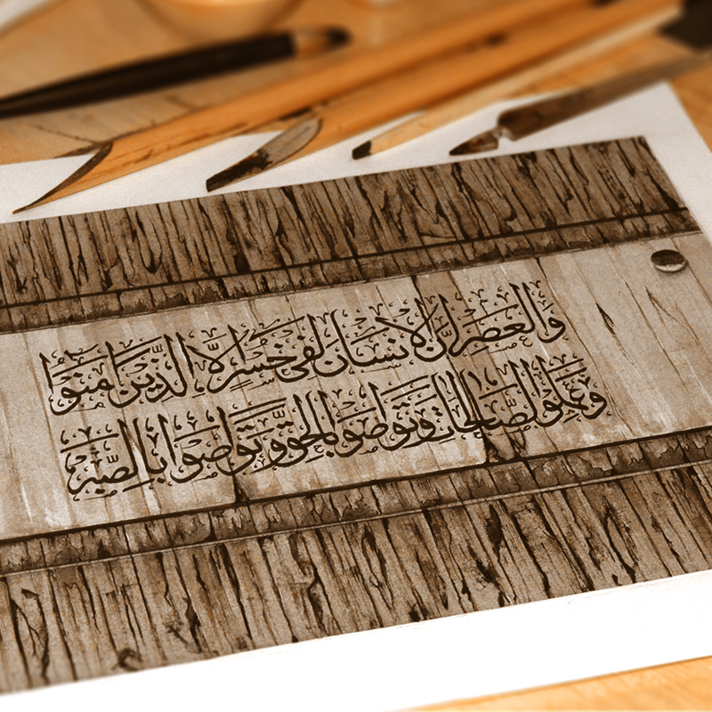 Surah Asr - Calligraphy Design