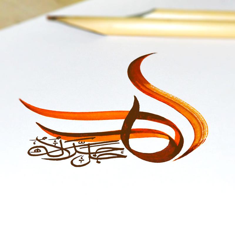 Allahu Jalla Jalalahu - Calligraphy Design