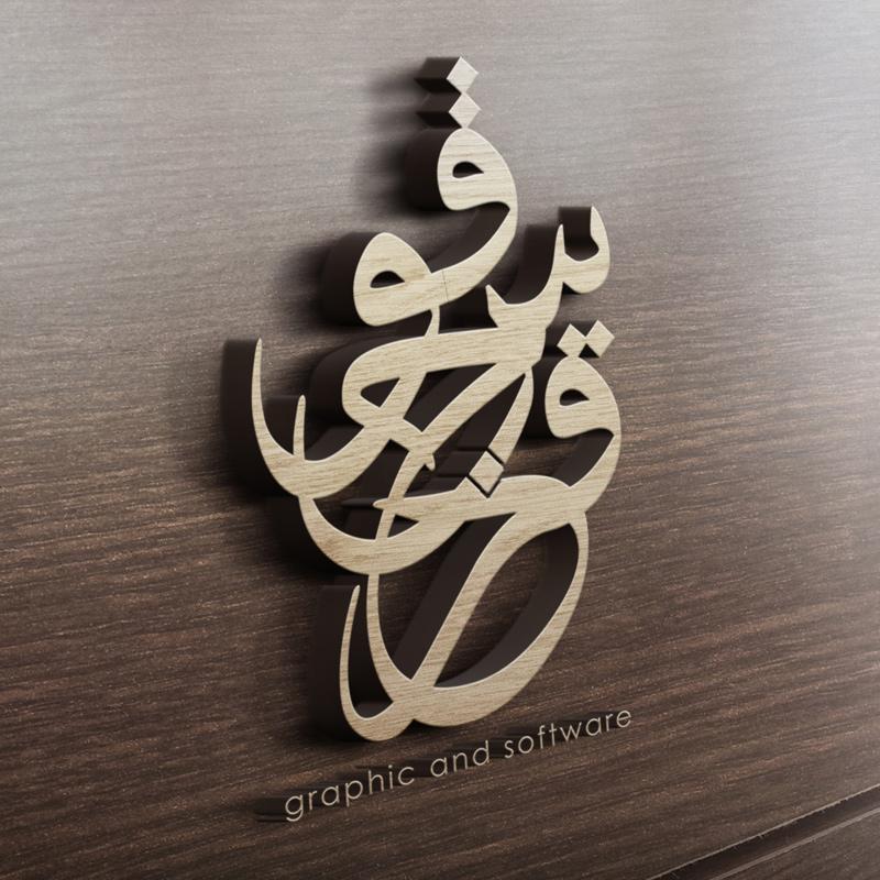 QousQazah 3D Calligraphy Design