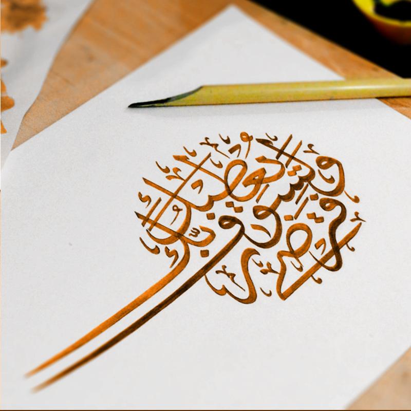 Surah Duha (ayat - 5) - Calligraphy Design
