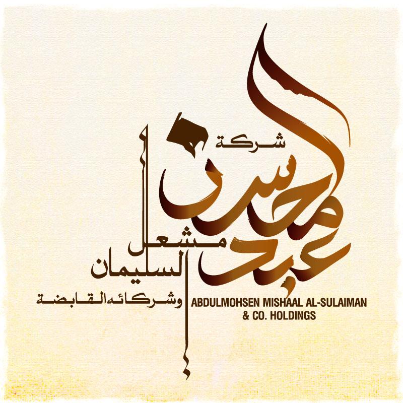 Abdul Mohsin - Calligraphy Design