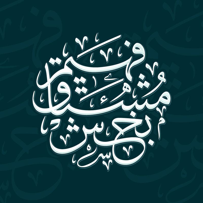 Faheem Mushtaq Baksh - Calligraphy Design