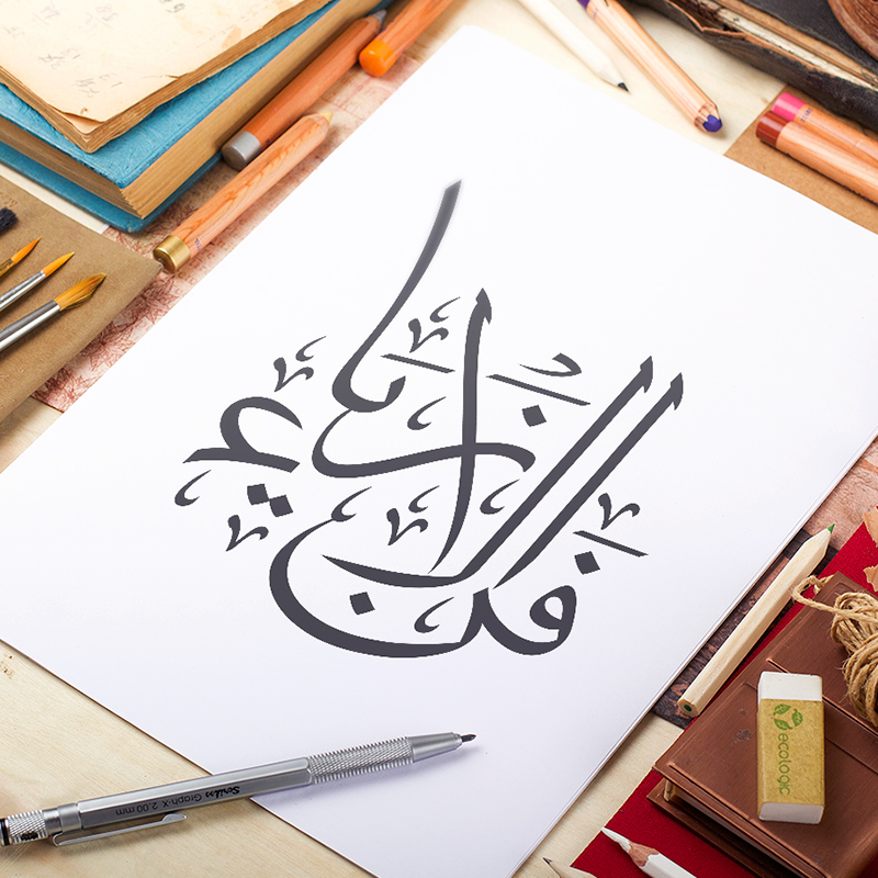 Fun ul Aziya - Calligraphy Design