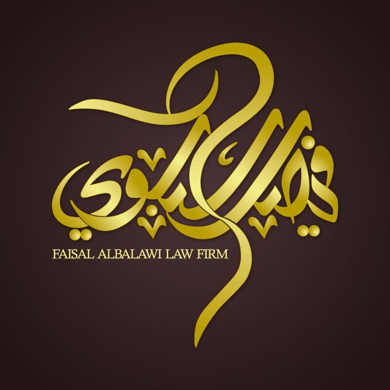 Faisal Al Balawi - Calligraphy Design