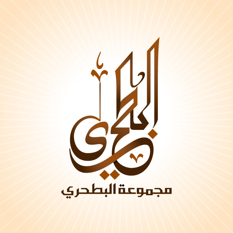 Al Bathri Group - Calligraphy Design