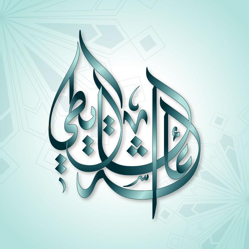 Ayesha Alsulaiti - Calligraphy Design