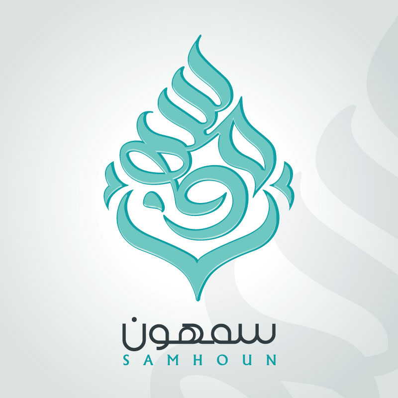 Samhoon - Calligraphy Design