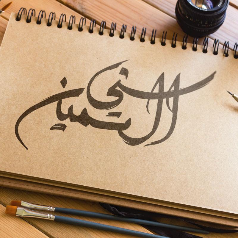 Sana Al Tamayuz - Calligraphy Design