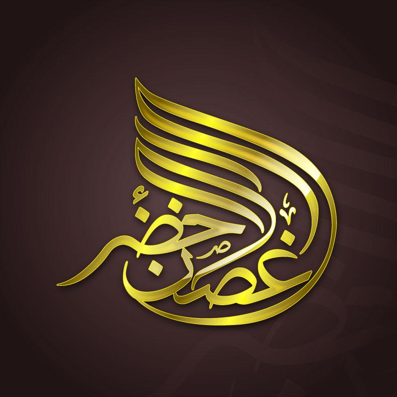 Al Ghadan Al Akhdar - Calligraphy Design