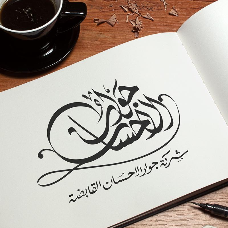 Jawar Ul Ihsan - Calligraphy Design