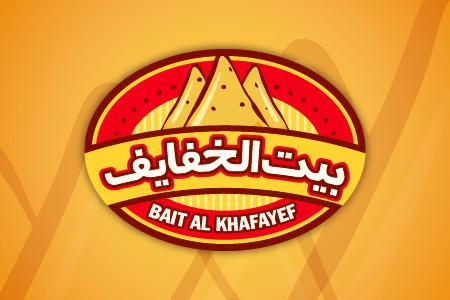 Bait Al Khafafif Logo Design