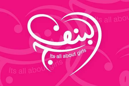 Al Banaf Logo Design