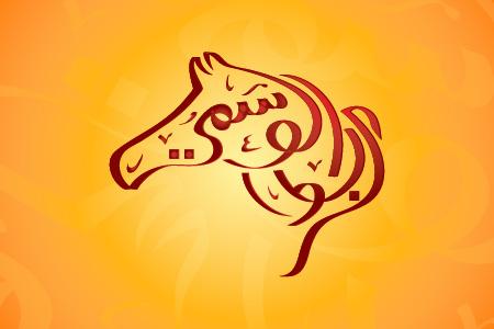 Al Wesmi Logo Design