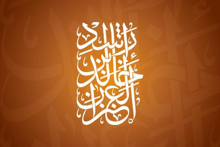 Rashid Bin Khalid Logo Design