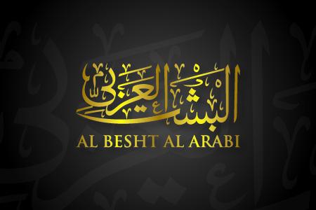 Al Besht Al Arabi Logo Design