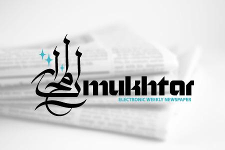 Al Mukhtar Logo Design