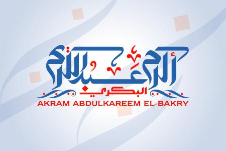 Akram Abdul Kareem Calligraphy Logo Design