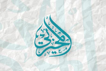 Al Mehairbi Calligraphy Logo Design