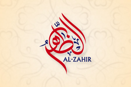 Al Zahir Calligraphy Logo Design