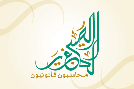 Al Hussain Al Ghadeer - Logo Design