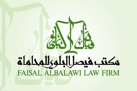 Faisal Al Balawi - Logo Design