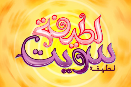 Latifa Sweets - Logo Design