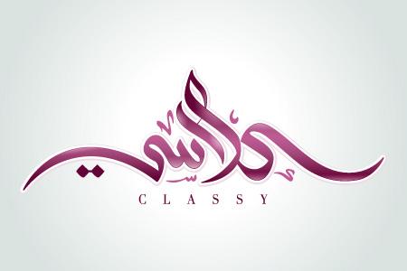 Classy - Logo Design