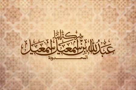Abdullah Bin Ismail - Logo Design