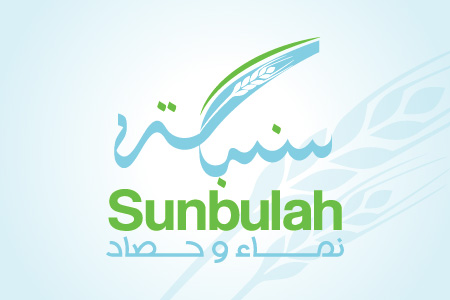Sunbulah - Logo Design