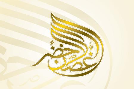 Al Gasan Al Akhdur - Logo Design